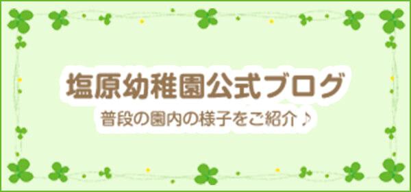 塩原幼稚園公式ブログ